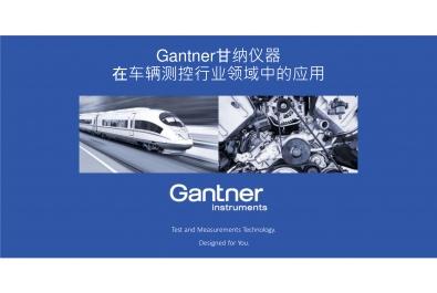 甘纳仪器在车辆测控行业领域的应用 | Gantner Ins