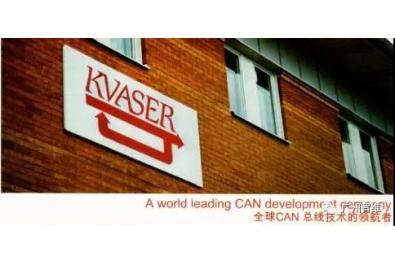 带大家来认识下Kvaser CAN总线协议